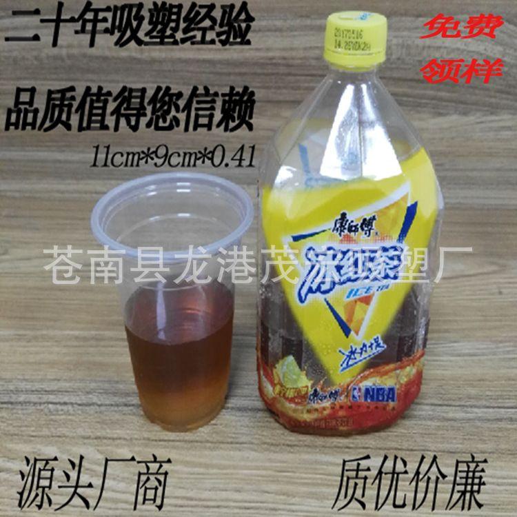 源头厂商 定制 一次性塑料杯 pet透明饮料杯 可印刷 可设计LOGO
