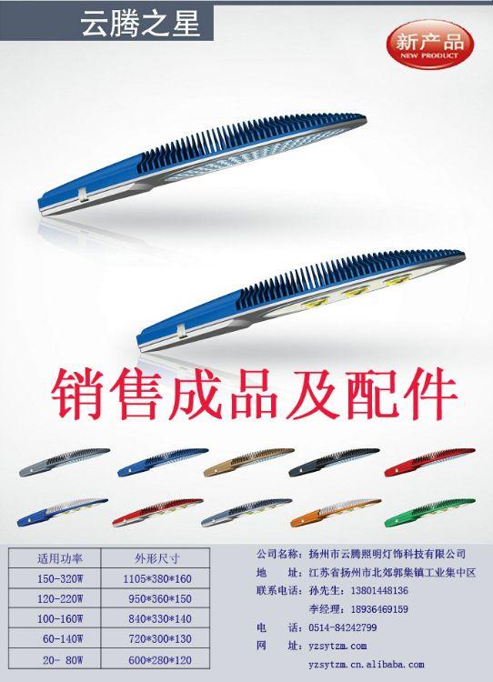 【厂家直销】云腾新款LED专用灯具,出售LED外壳,质优价廉。
