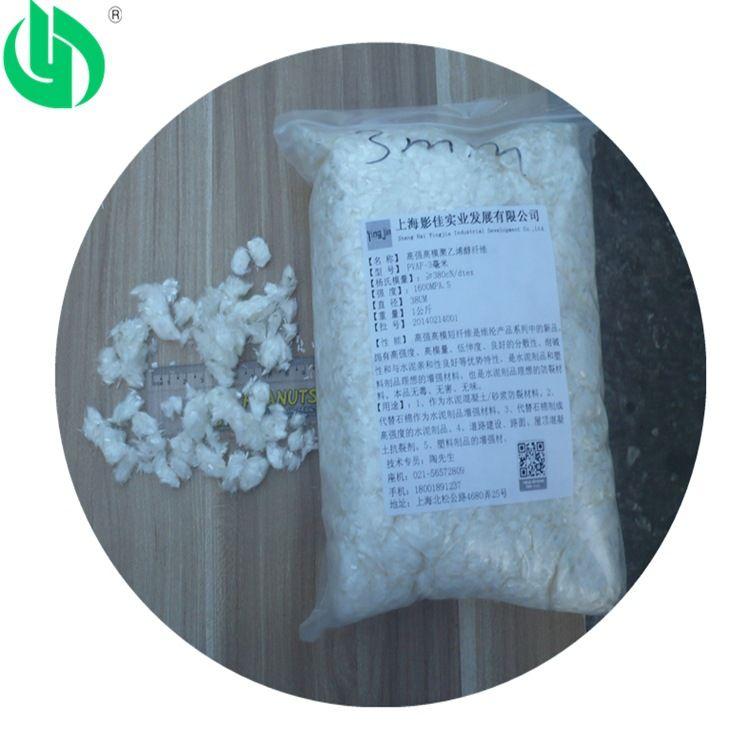 【厂家直销】国产可乐丽高强高模维纶聚乙烯醇纤维-3mm(抗裂)