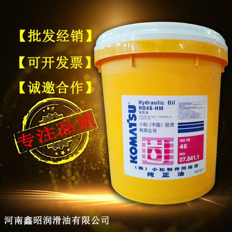 供应小松液压油 纯正46号68小松专用润滑油批发 挖掘机专用液压油