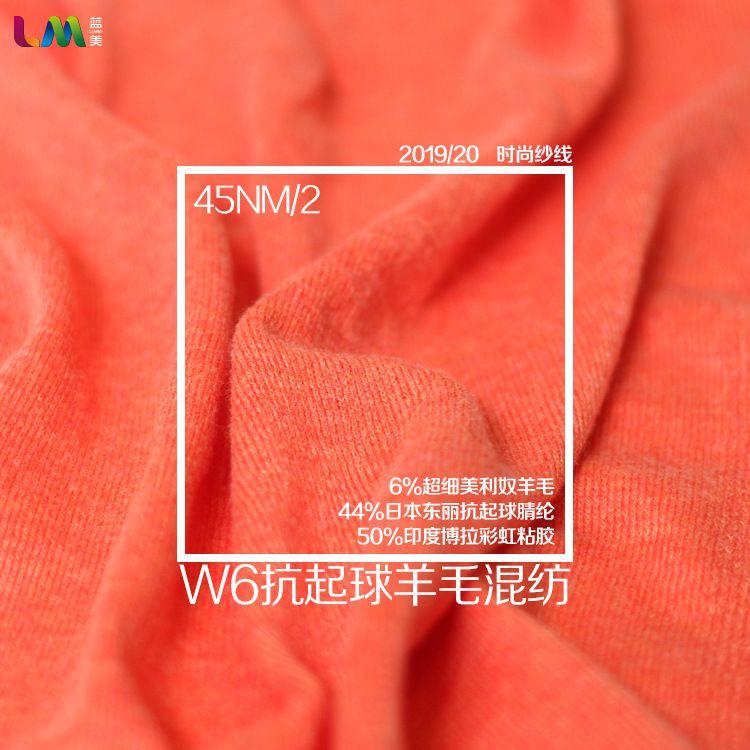 蓝美秋冬春纺织纱线2/45NM W6%抗起球美利奴羊毛混纺大量现货批发