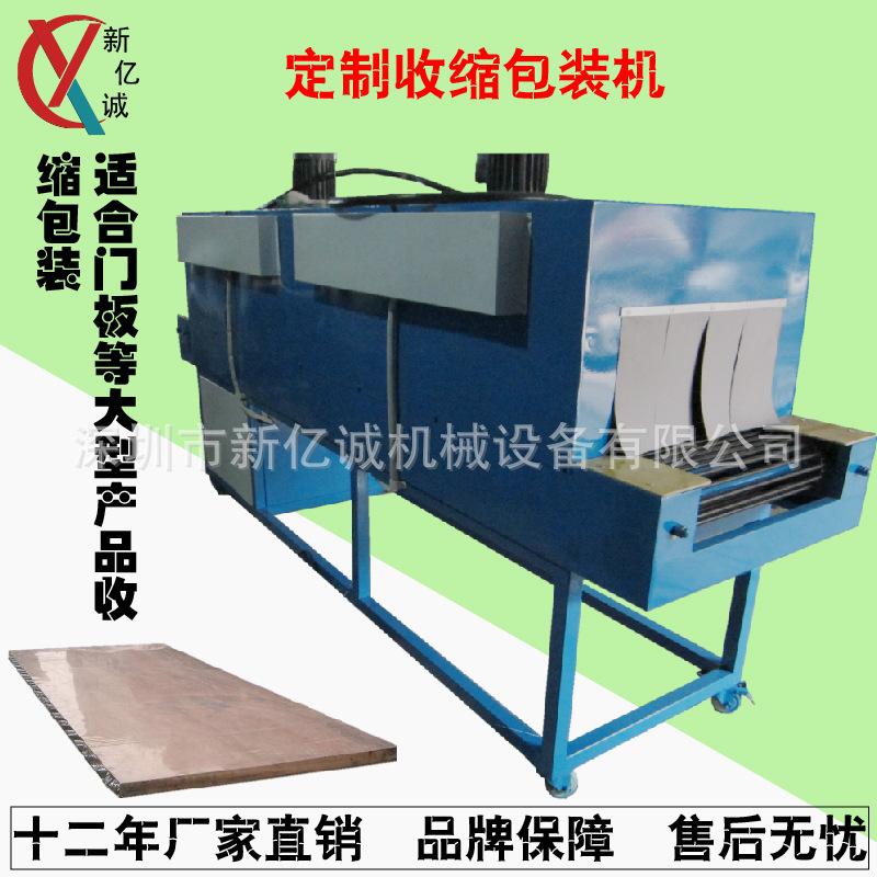 炉道加长收缩包装机 定制门板/铝型材/岩棉保温板烘干收缩包装机