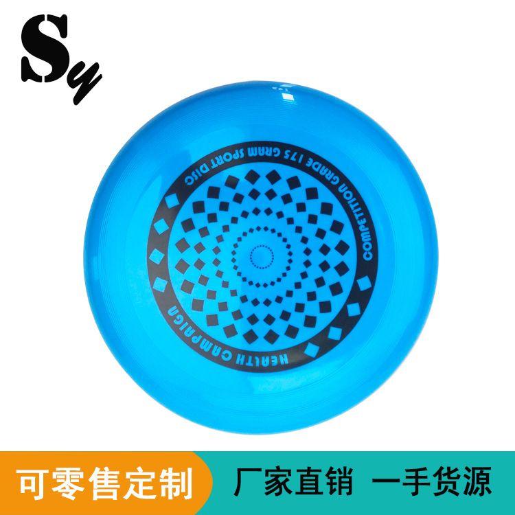 厂家直销塑料飞盘 宠物训练环保飞碟 促销极限飞盘 可定制