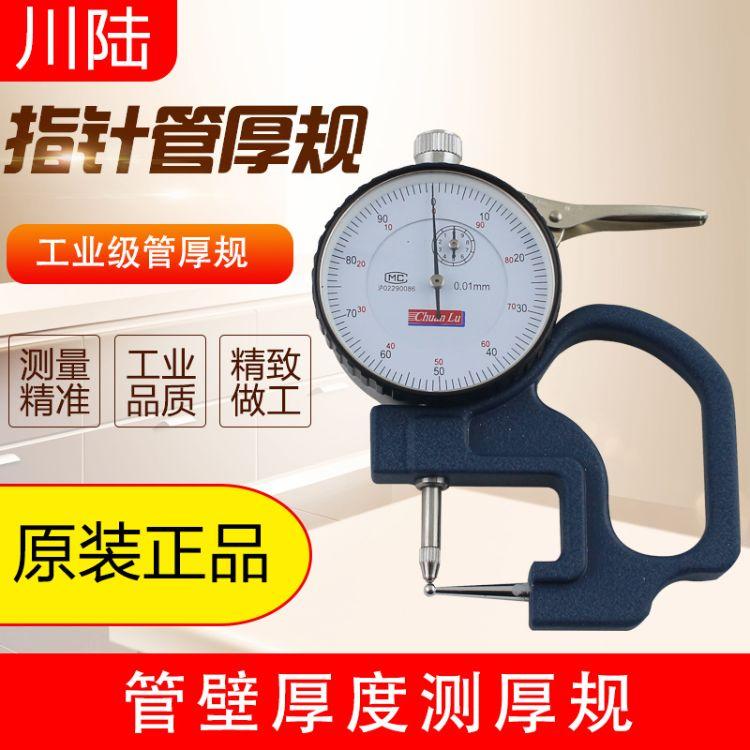 正品上海川陆管厚规 管厚仪 厚度表0-10mm*0.01指针式管材测厚西瓦卡