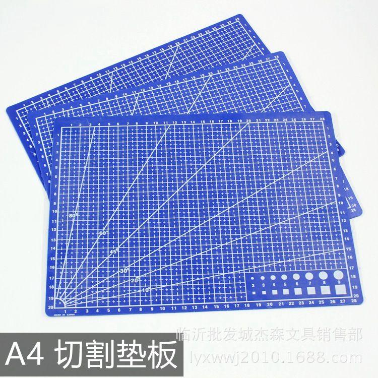 A4 PVC切割垫板 30*22cm 刻度板 介刀板 手工模型工具 美术垫板