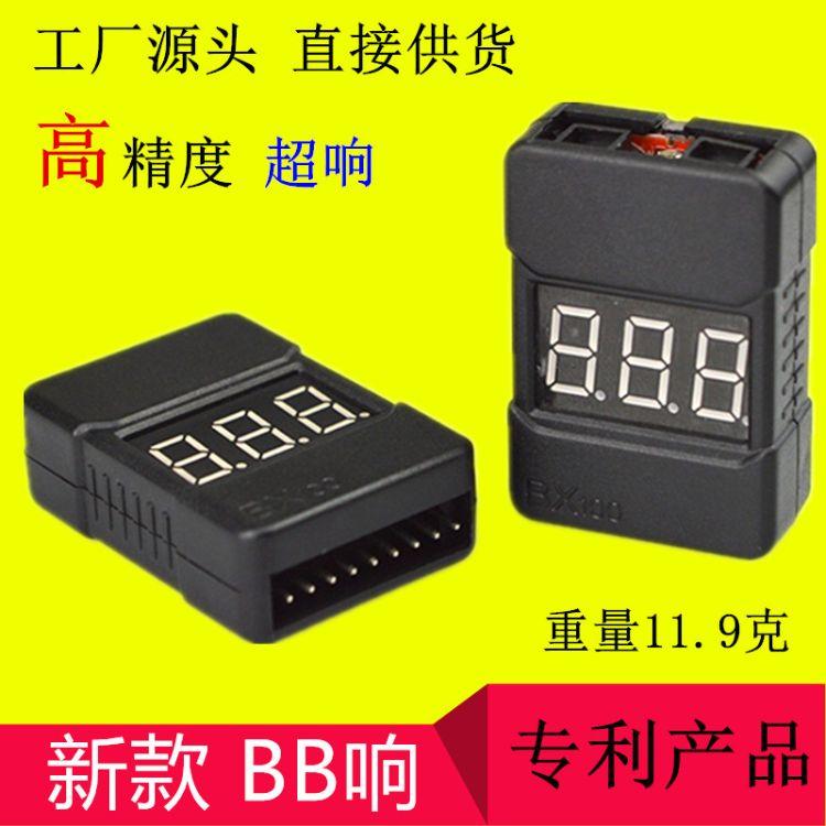 新款/BX100/BB响低压报警器/电量显示器/航模锂电池测电器/1S-8S
