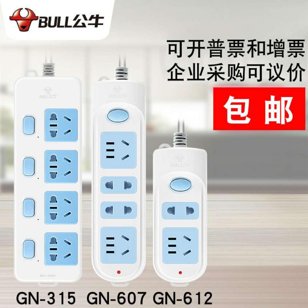 公牛插座 GN-607/1.8米4孔位新国标开关电源带线插排包邮