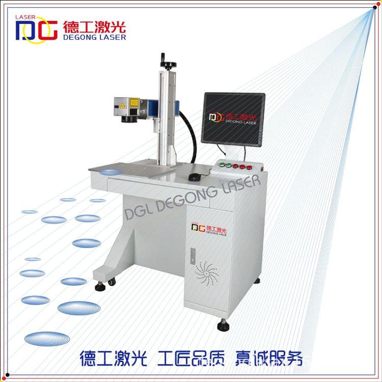 光纤激光打标机20W金属塑胶透光键眼镜钟表卫浴洁具