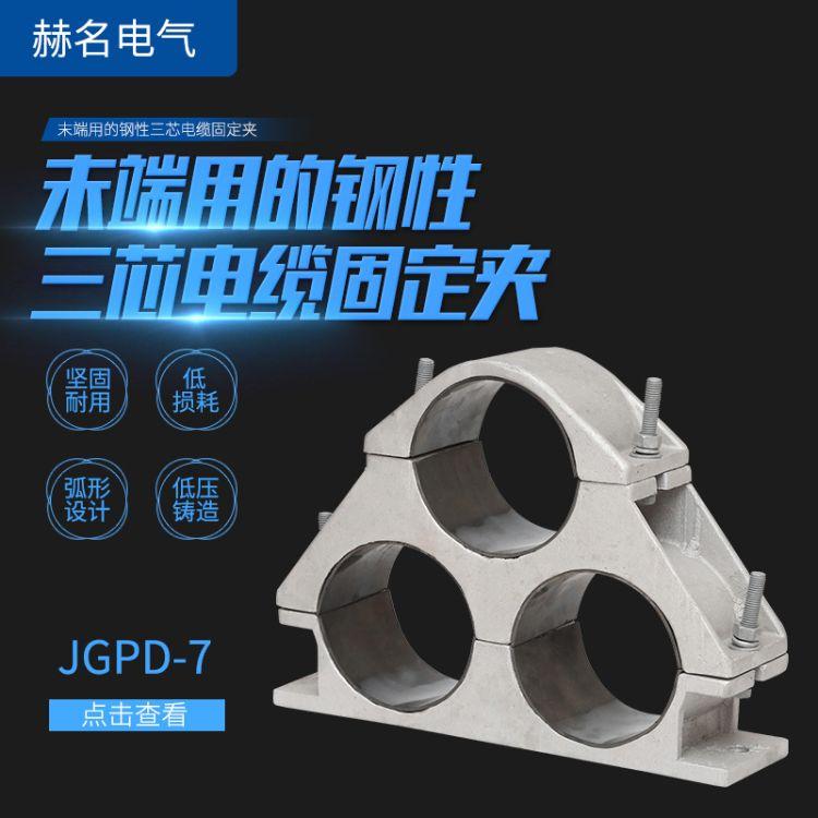 高压电缆铝合金夹具 末端用的三芯电缆固定夹JGPD-7