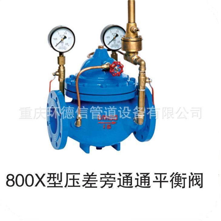 重庆800X压差旁通静态自力式流量数字平衡阀dn125水力遥控浮球阀