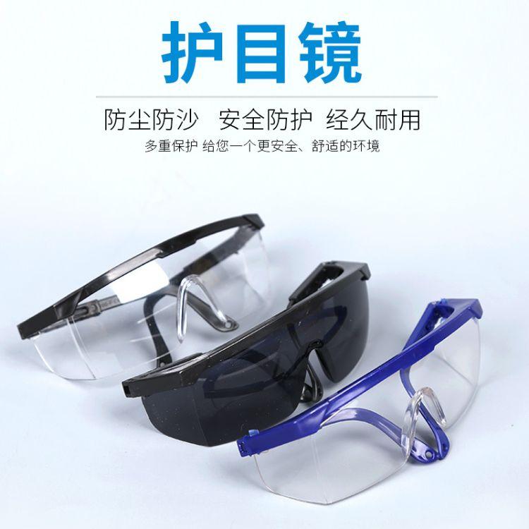 厂家直销劳保塑料护目镜 实验室防冲击护目镜化学喷射眼镜批发