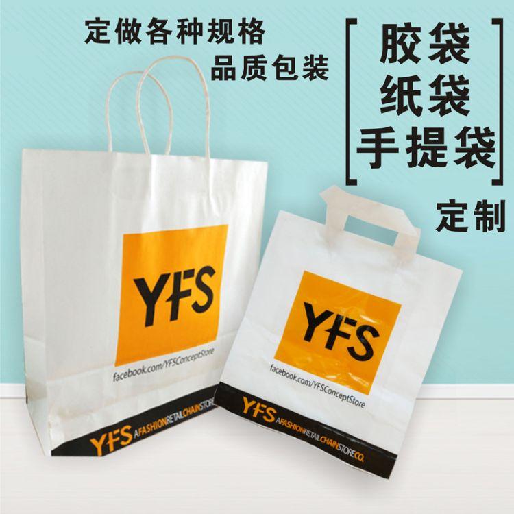 厂家直销广告袋 塑料手提袋 环保广告购物袋 礼品袋 加工定制