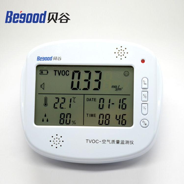 中广核 贝谷 TVOC检测仪 空气质量检测仪 苯检测仪 室内环境检测