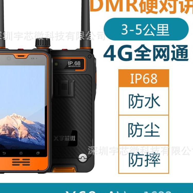 高端 4G全网通三防智能对讲机 DMR硬对讲 北斗 NFC 大电池 M6扩展