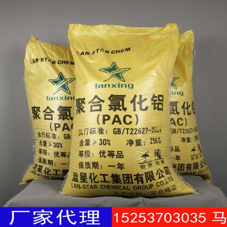 聚合氯化铝PAC工业级  28含量聚合氯化铝pac 厂家直销聚合氯化铝