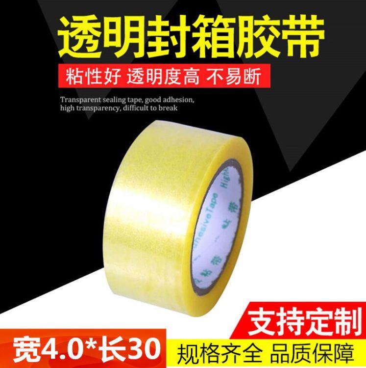 包邮透明胶带封箱大卷淘宝打包封口胶带纸宽4.0胶布批发厂家定制
