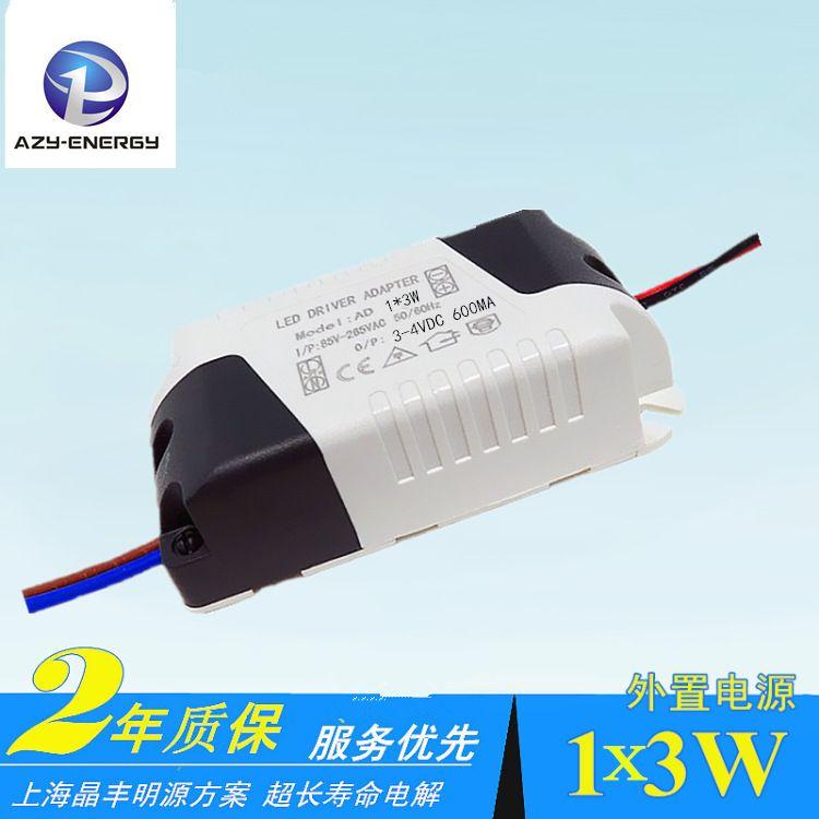 外置隔离恒流电源1X3W 600MA单颗灯珠3W COB集成灯珠3W射灯筒灯