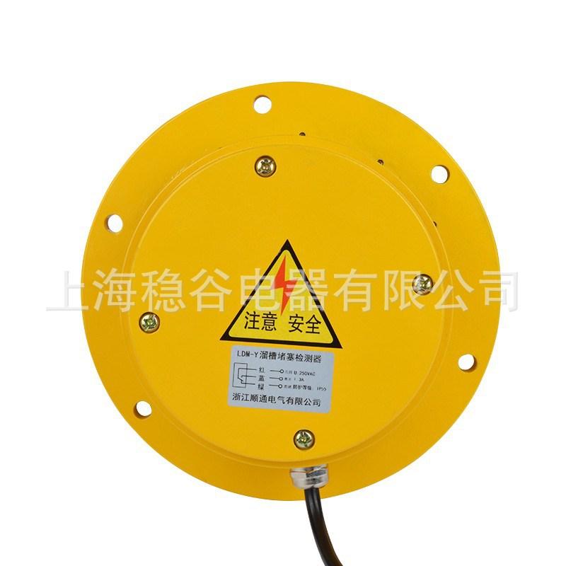 上海稳谷  圆形溜槽堵塞检测器LDM-Y壁塞检测器堵料开关输送带溜槽专用