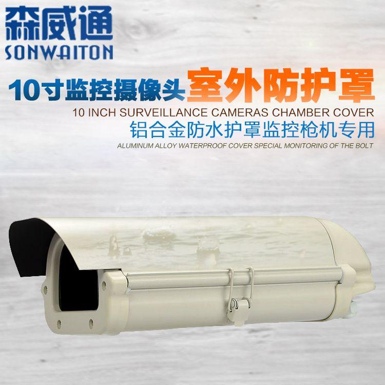 10寸监控摄像头防护罩 室外铝质防水护罩 监控枪机专用