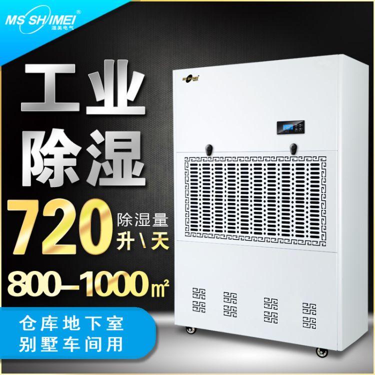 丽水工业除湿机大功率商用抽湿机 仓库车间除湿器MS-30KG厂家直销