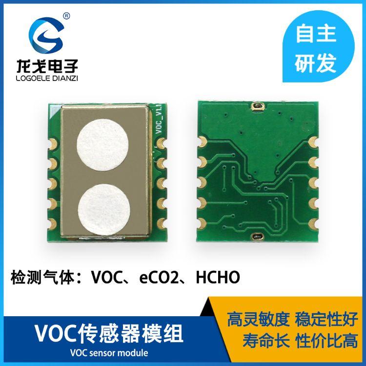 TVOC空气质量检测模块二氧化碳CO2甲醛传感器 多合一模组串口输出