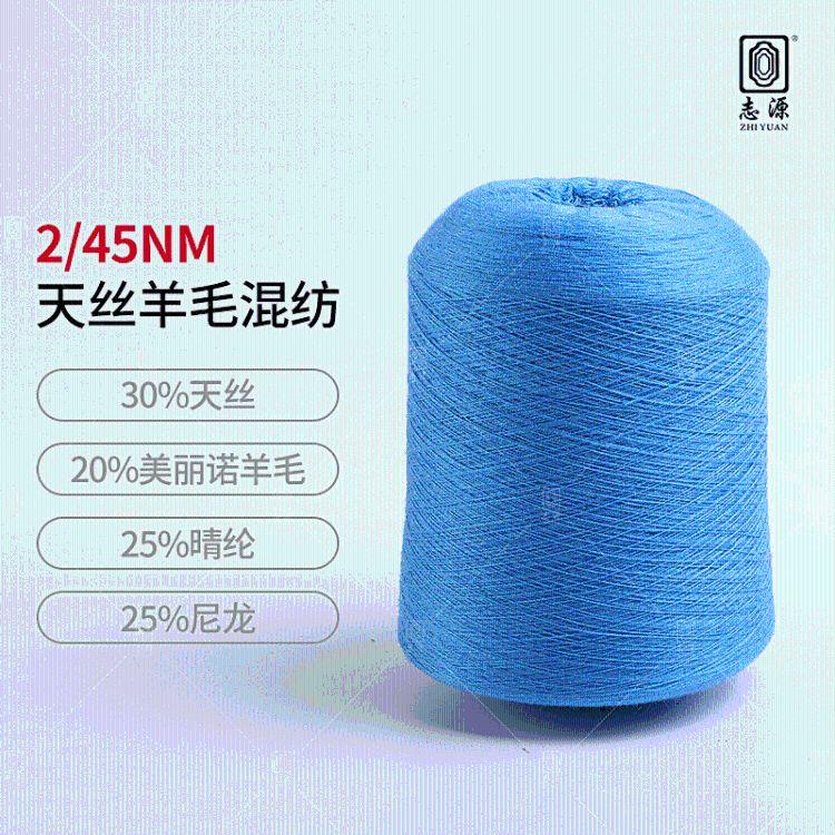 【志源】厂价批发柔顺轻滑保暖性好天丝羊毛混纺 2/45NM羊毛混纺