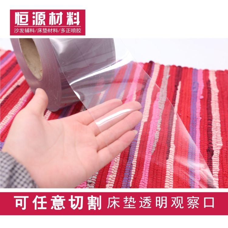 聚氨酯透明TPU膜批发 床垫TPU透明薄膜定制 床垫透明观察口