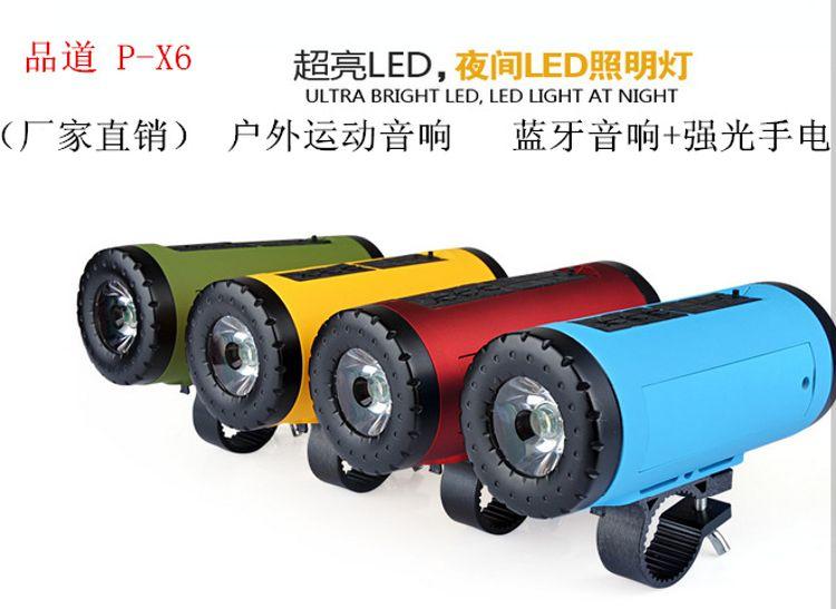 P-X6蓝牙自行车音响户外骑行手电收音插卡音箱低音炮