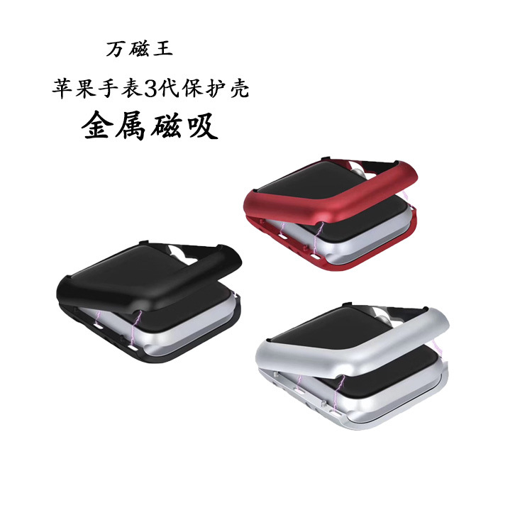 适用iwatch3/4代保护套 万磁王苹果手表表壳金属磁吸保护壳 现货