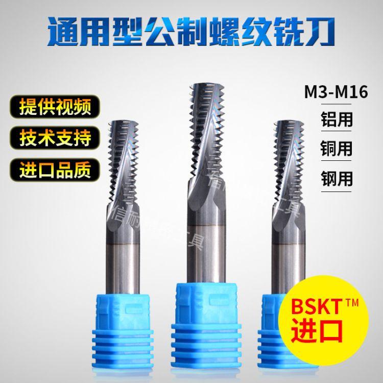 BSKT钨钢螺纹铣刀  铣牙刀 指尖陀螺挑牙铣刀  厂家生产螺纹刀具