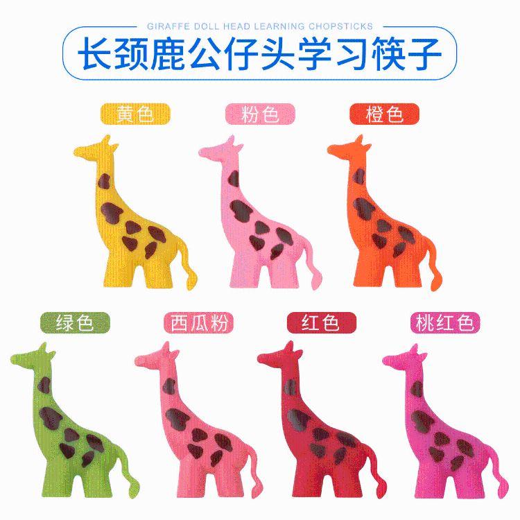 双色硅胶儿童长颈鹿公仔头 鸡翅木学习筷 练习筷配套用品