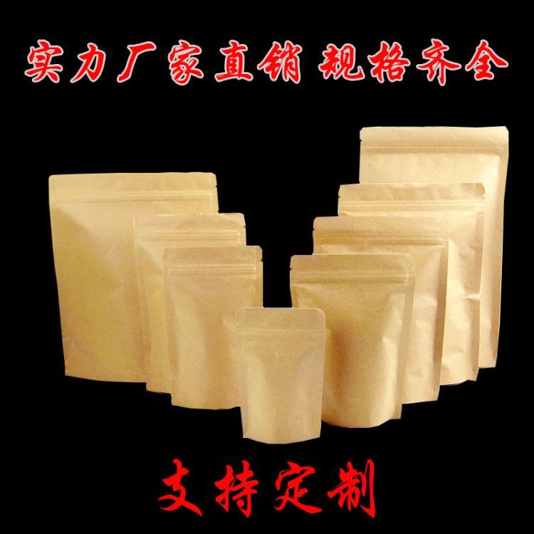 牛皮纸自立自封袋开窗牛皮纸袋坚果食品包装袋印刷干果类密封袋
