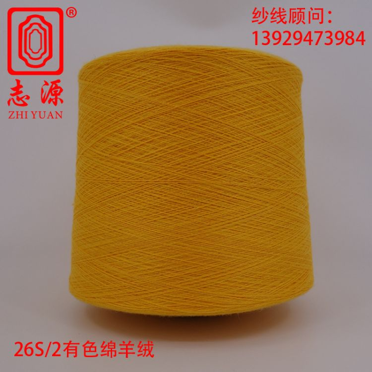 26S/2棉羊绒色纱 有色绵羊绒 保暖性好抗起球