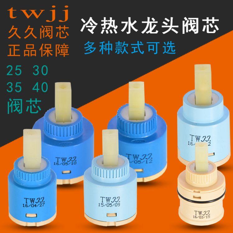 正品台湾久久厨房卫生间冷热水龙头进口陶瓷片混水阀芯维修配件