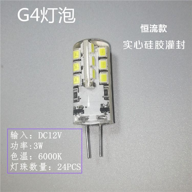 现货销售三安光电G4G9花灯灯泡 硅胶外壳高压低压灯泡恒流驱动