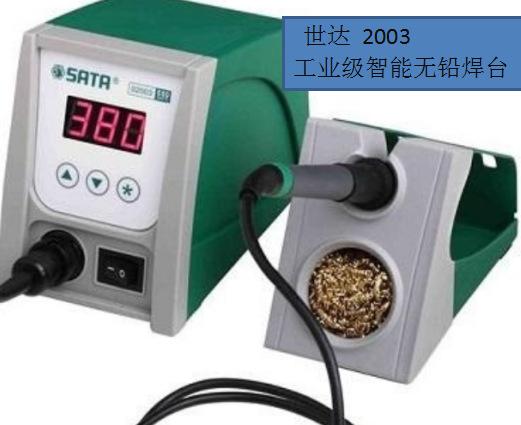 世达2003工业级智能无铅焊台电烙铁二合一经销批发世达产品 焊锡