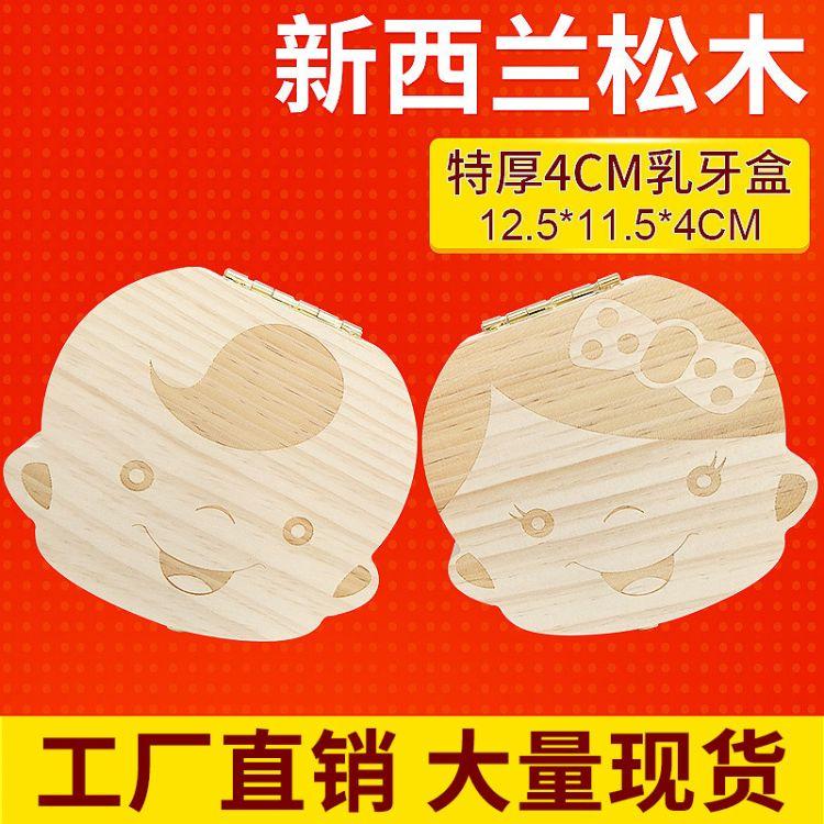 现货直销木制胎毛脐带乳牙盒实木牙齿保存纪念收藏礼品盒木质牙盒
