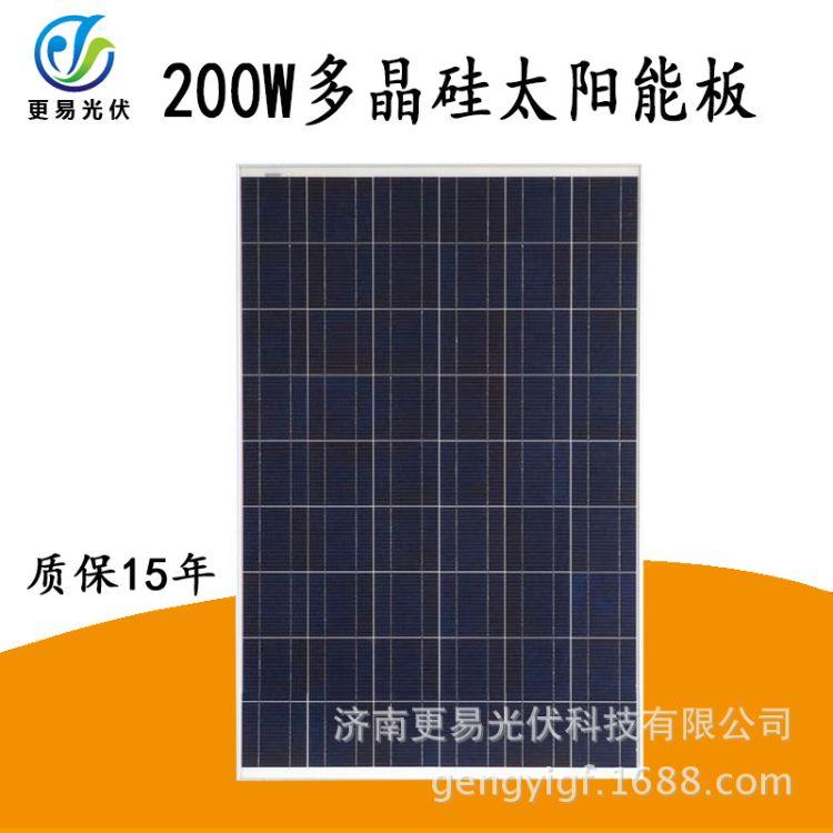 厂家直销多晶硅太阳能电池板200W 太阳能电池组件 家用照明光伏板