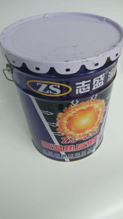志盛233耐高温热反射涂料漆军工企业厂家直销