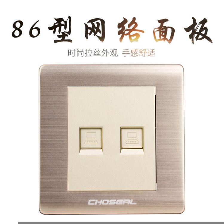 choseal/秋叶原 QD4902 网络面板双口电脑插座86型二位双网口模块