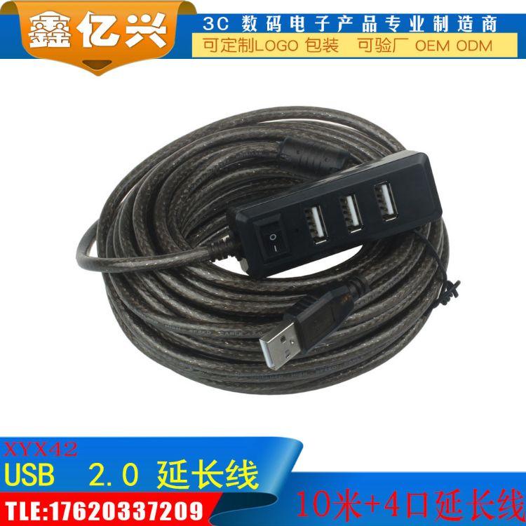 厂家直销 USB 延长线 10米延长线 带4口hub连接线 XYX42