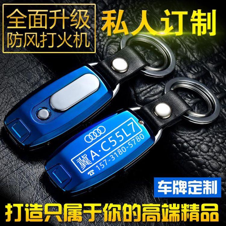 车牌定制火机USB充电车钥匙扣点烟器激光刻字男友礼物空白原材料
