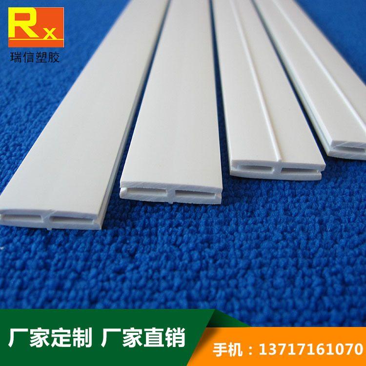 东莞厂家 定制PVC塑料异型材 PVC工字条 塑胶制品 家具配件-瑞信