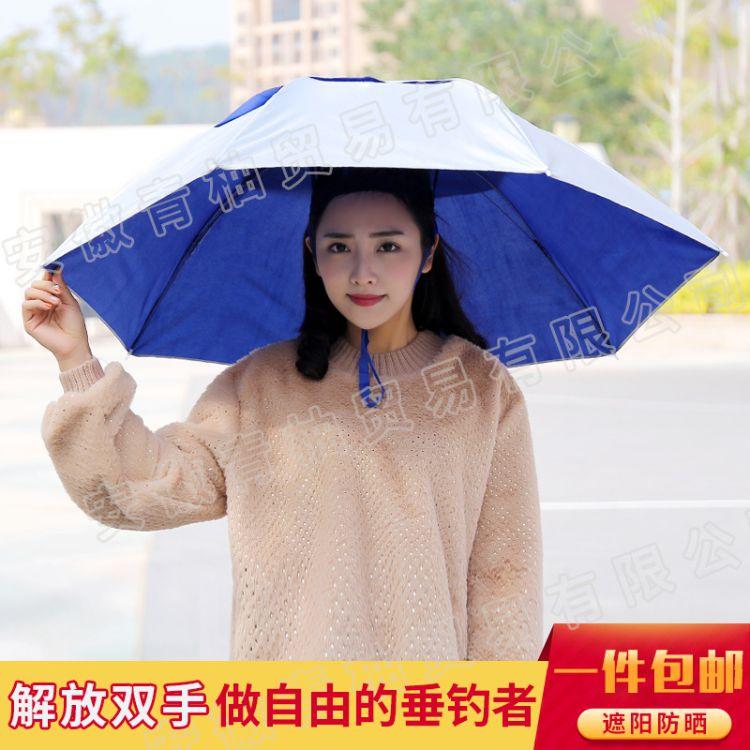 青柚大号成人头戴伞帽防晒紫外线折叠晴雨两用遮阳钓鱼伞定制批发