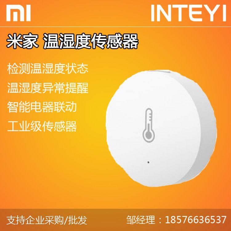 现货适用小米 智能家庭 温湿度传感器 需要搭配米家多功能网关