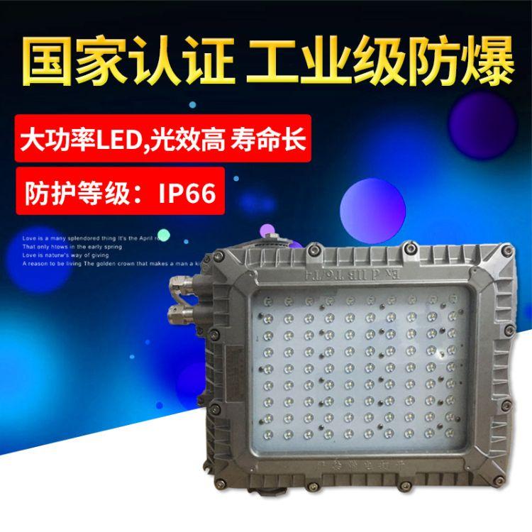 LED高亮工程用泛光灯 军工化工照明灯矿山用防爆灯山东厂家定制