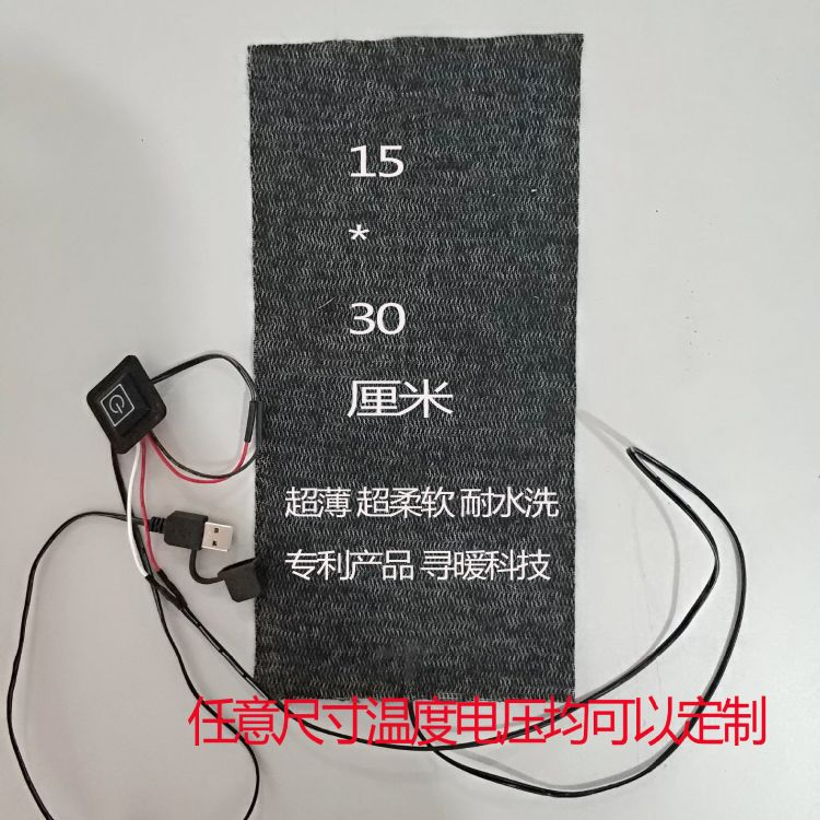 USB一片式服装发热片碳纤维大尺寸高温度服装加热片耐水洗发热片