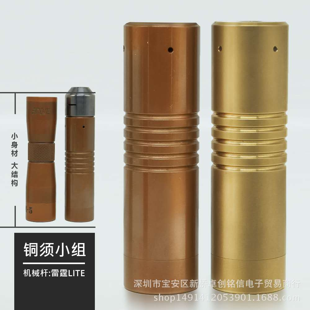 铜须小组 雷霆lite 机械杆子 电子烟大烟雾机械杆红铜黄铜低内阻