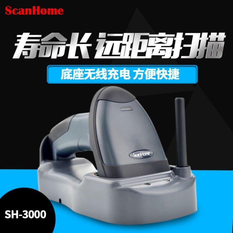 ScanHome激光无线扫描枪底座充电条码扫描器无线扫码枪SH-3000
