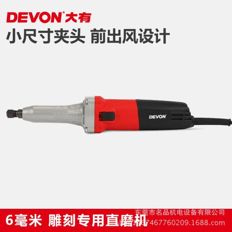 DEVON大有直磨机雕刻机石材金属木材雕刻打磨机电动工具2818-1